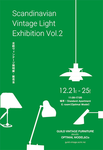 12月21日から開催のイベントのお知らせ。